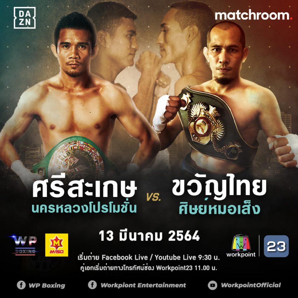 ศรีสะเกษ อุ่นเครื่องศึก WP Boxing ถ่ายทอดสดพร้อมกันทั่วโลก!!!