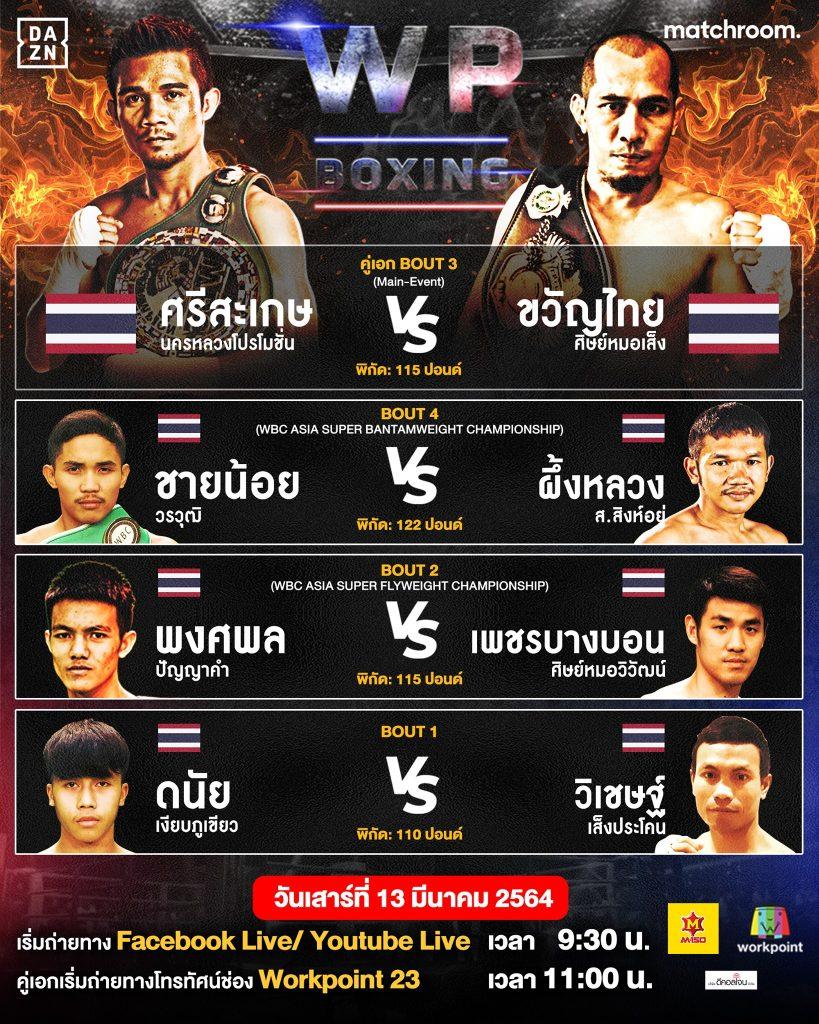 ศึก WP Boxing ถ่ายทอดสดพร้อมกันทั่วโลก!!!