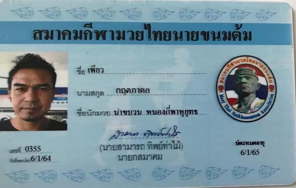 สมาคมกีฬามวยไทยนายขนมต้ม เป็นตัวแทนมอบเงินช่วยค่ารักษาพยาบาล นำขบวน หนองกี่พาหุยุทธ