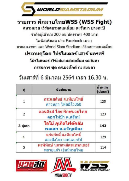 ศึกมวยไทย WSS