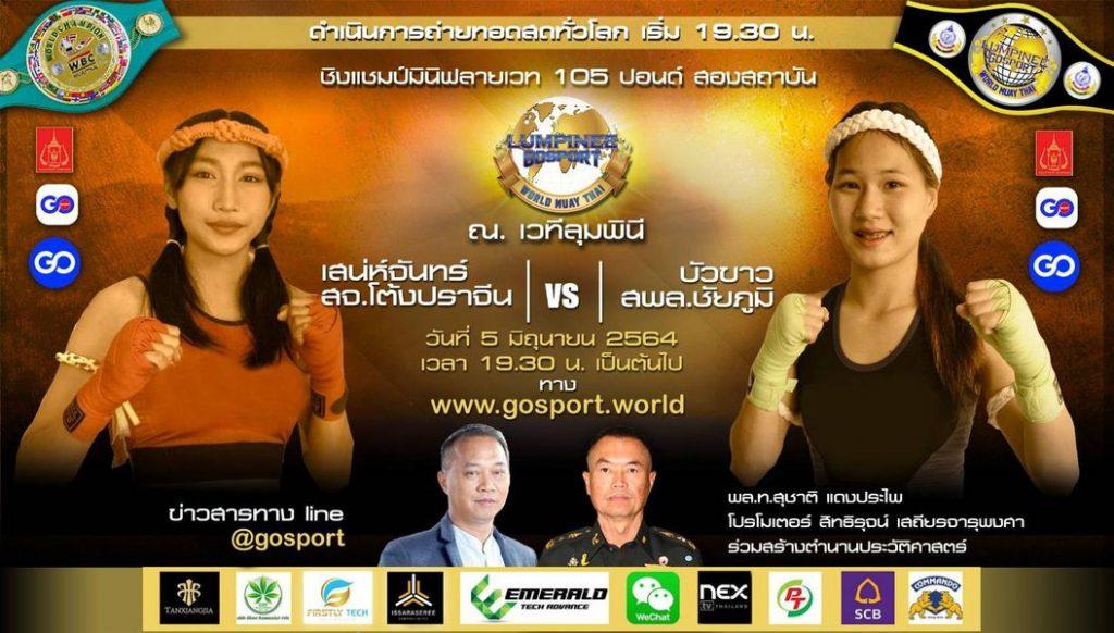 ตรวจความพร้อมศึก ลุมพินี โกสปอร์ต เวิร์ลมวยไทย'